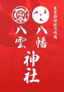 厄除け、交通安全、家内安全、学業成就、出張祈祷・ご婚礼のことなら東京都八王子市の八幡八雲神社へ